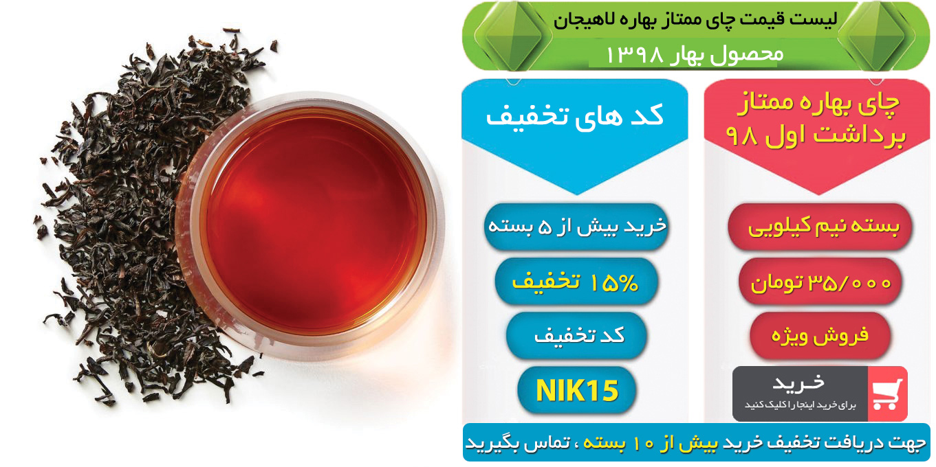 قیمت چای بهاره لاهیجان