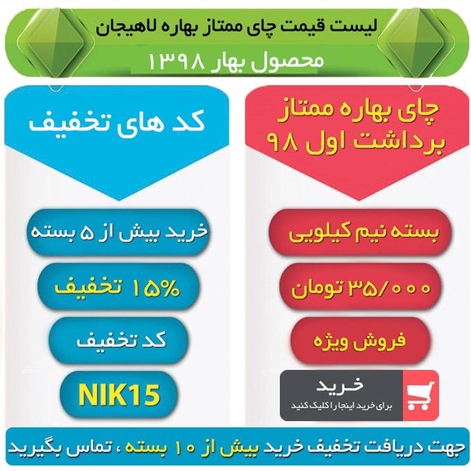 خرید چای درجه یک ایرانی